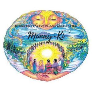 Οι εννέα τελετουργικές διαδικασίες του Munay-Ki