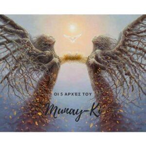 Οι 5 αρχές του Munay-Ki