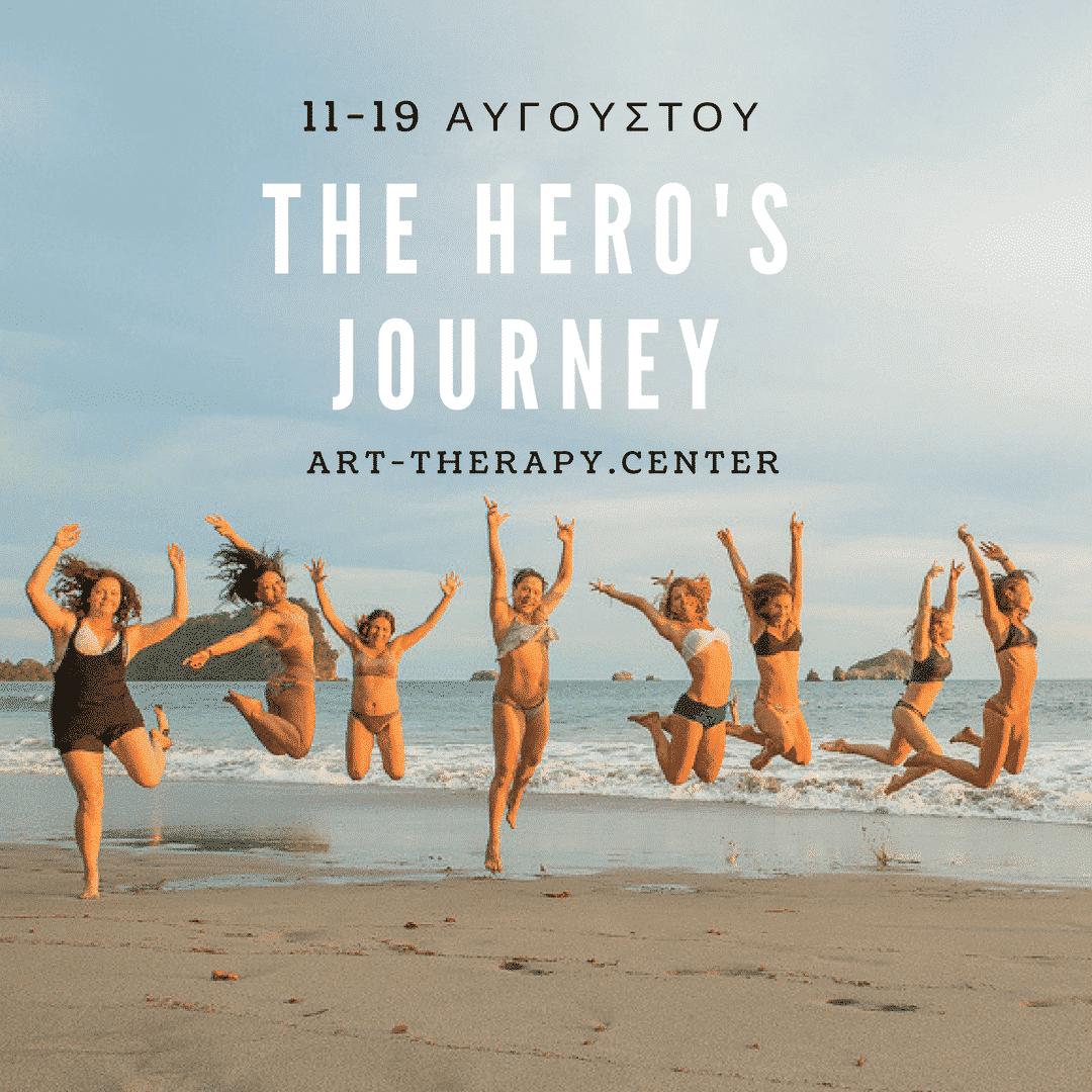 the hero's journey έντεχνη δράση