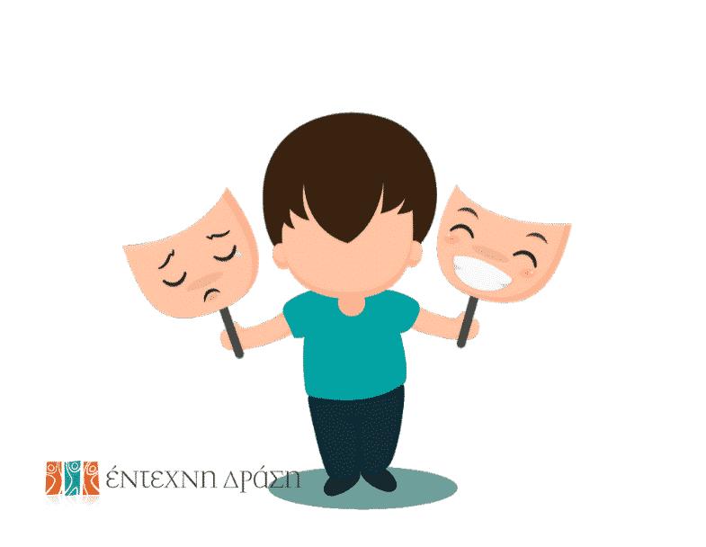 καταπιεσμένα συναισθήματα Έντεχνη Δράση Ψυχοθεραπεία άρθρα σεμινάρια