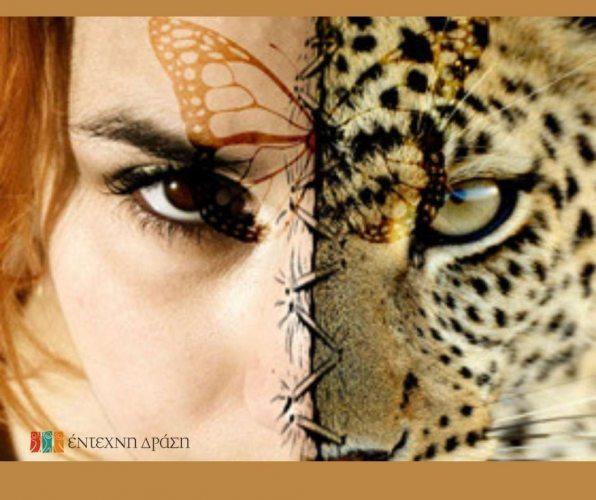 Επανασύνδεση με ζώο δύναμής μας και τις αρχετυπικες του ιδιότητες