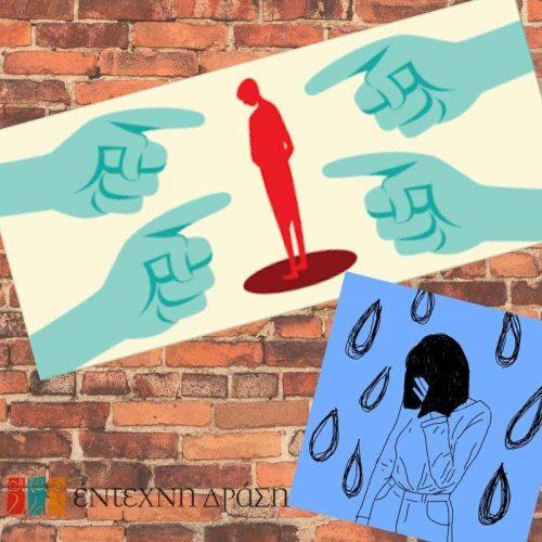 Τι είναι Ένοχη και Ντροπή και πως επηρεάζουν την καθημερινότητα μας έντεχνη δράση