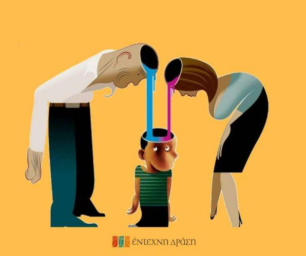 Παιδί και τραύμα : Οι επιπτώσεις του τραύματος στην ζωή μας