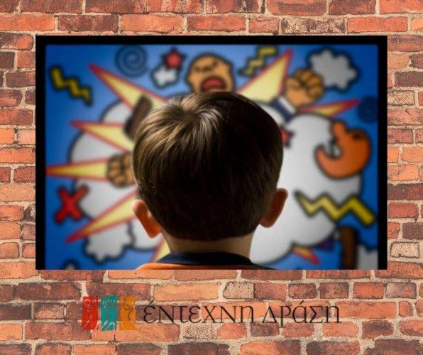 Η βία των ΜΜΕ και οι ψυχολογικές επιπτώσεις σε παιδιά και ενήλικες Έντεχνη Δράση