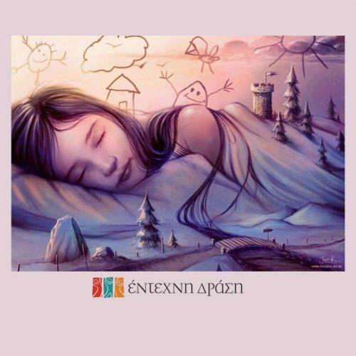 Ερμηνεύοντας τα όνειρα κατά τον Carl Jung Έντεχνη Δράση
