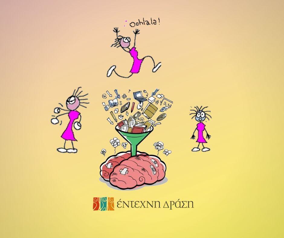 Decoupling: Θεραπεύοντας τον μηχανισμό «πάλης, φυγής, παγώματος»