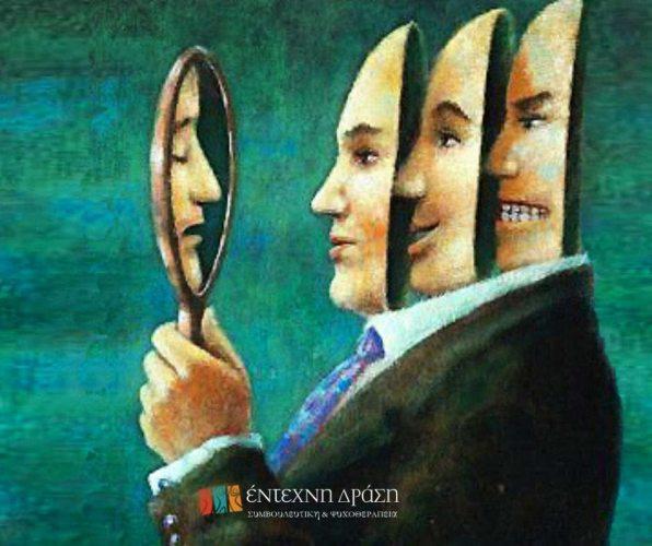 Carl Jung: Αρχέτυπο Περσόνα, η κοινωνικά αποδεκτή μάσκα μας