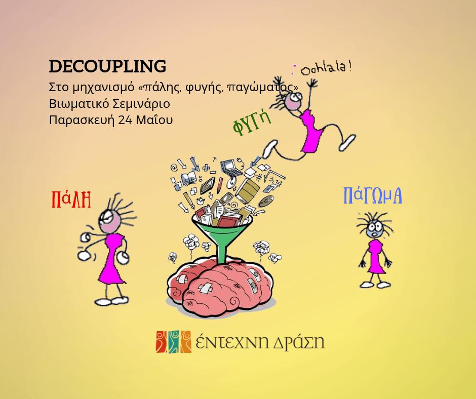 decoupling έντεχνη δράση