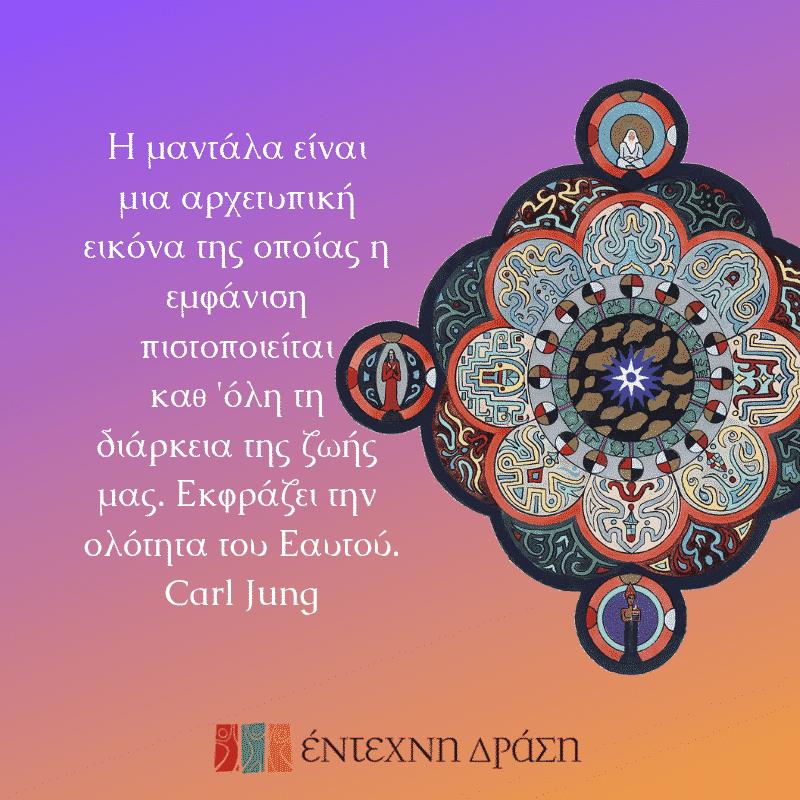 Μάνταλα Η σημασία τους από τους Αζτέκους έως τον Carl Jung έντεχνη δράση