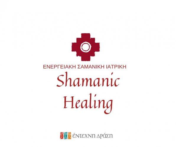 σαμανισμός Shamanic Healing ενεργειακή σαμανικη ιατρική έντεχνη δράση