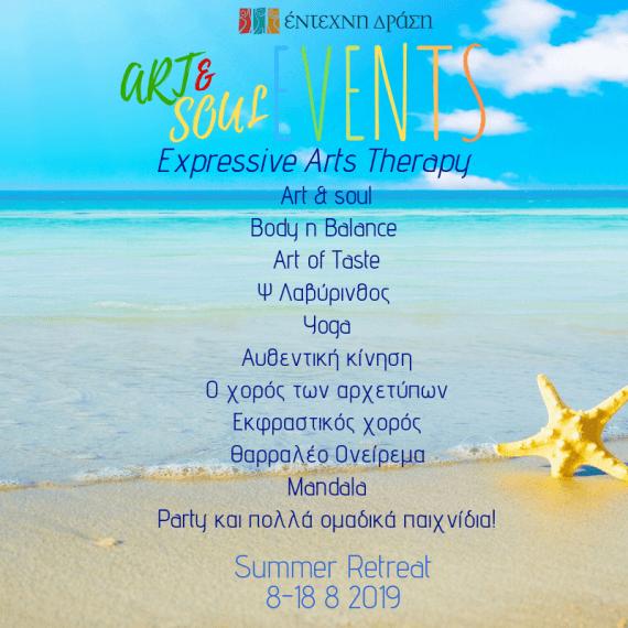 Art & Soul Summer retreat 2019 Έντεχνη Δράση