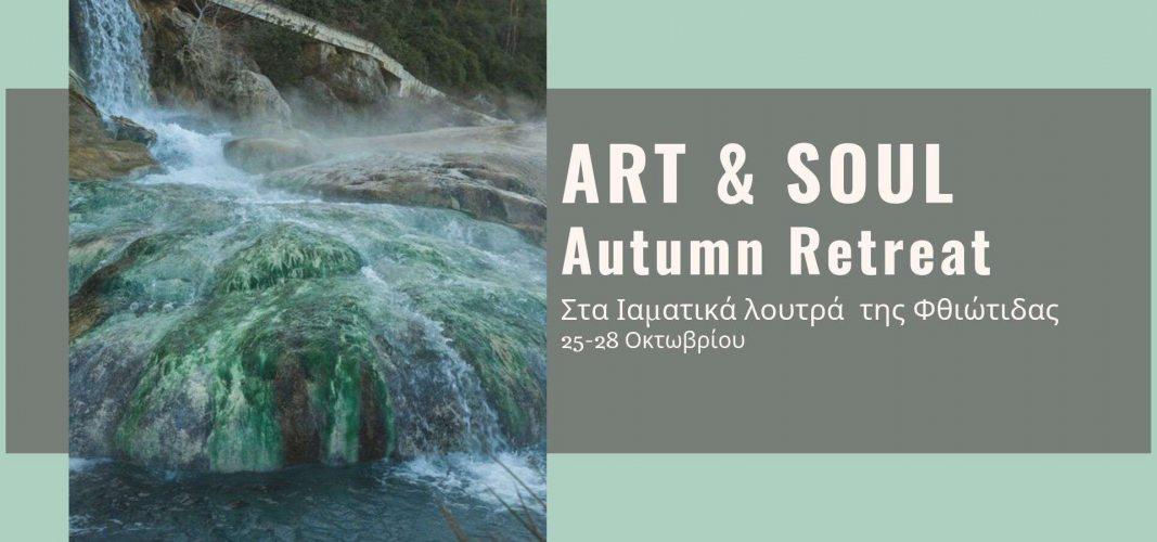 Art & Soul Autumn Retreat έντεχνη Δράση