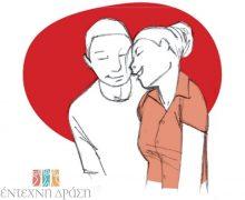 ερωτας σχέσεις ορια ορίων έντεχνη δραση άρθρο αγάπη συντροφικότητα